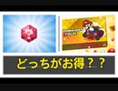【マリオカートツアー】ゴルパスvsショップ!課金するならどっちがいいの?【4泊目】