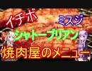 【VOICEROID解説】焼肉の部位名称