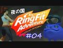 【実況】ゲームするだけでフィットネス!?#04【リングフィットアドベンチャー】