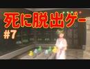 【VR】死に脱出ゲー『Last Labyrinth(ラストラビリンス)』 実況 #07