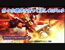 【Gジェネレーションクロスレイズ】色々な機体を使って楽しくGジェネ Part8(3/3)