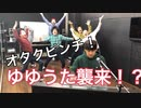 【ゆゆうた×RAB】おジャ魔女カーニバル【伝説のコラボ】