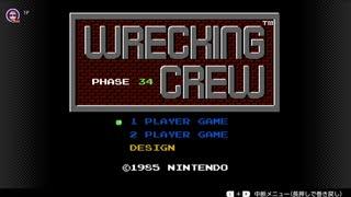 【実況】レッキングクルー(Switch版)をいい大人達が本気で遊んでみた。