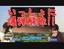 えみりん&みゅーが『完全爆弾解除マニュアル』に挑戦!【いっしょにグラブルオマケ#81】