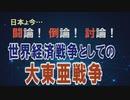 【討論】世界経済戦争としての大東亜戦争[桜R1/12/7]