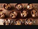 手作りチューリップローズ【お菓子作り】ASMR