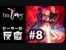 【海外の反応 アニメ】 Fate Zero 8話 フェイトゼロ 8 アニメリアクション