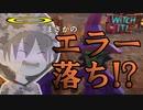 【Witch it #5】まさかのエラー落ち!? 今回も基本わちゃわちゃしてます【マルチプレイ実況】