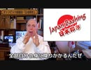 字幕【テキサス親父】 オリンピック新種目~「日本叩き」
