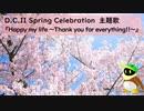 【カバー&打ち込み伴奏】Happy my life ~Thank you for everything!!~【D.C.II Spring Celebration】