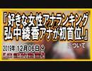 『好きな女子アナ 弘中綾香アナが初首位』についてetc【日記的動画(2019年12月06日分)】[ 250/365 ]