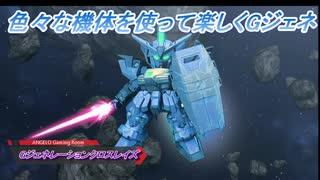 【Gジェネレーションクロスレイズ】色々な機体を使って楽しくGジェネ Part9(1/2)