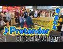 【都庁ピアノ】「Pretender」を弾いてみた 【ストリートピアノ】Official髭男dism / Japanese street piano performance in Tokyo