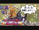 【実況】カエルの為に鐘は鳴るやろうぜ! その14ッ!