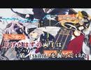 【ニコカラHD】graphite/diamond【アズールレーン】【インスト版(ガイドメロディ付)】