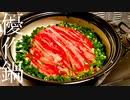 この冬ぴったり!優作鍋が簡単美味しい!