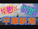 釣り動画ロマンを求めて 307釣目 (平塚新港)