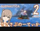 【Subnautica】さささぶのーてぃか2
