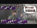 【実況】サイレントヒル ダウンプアやろうぜ! その23ッ!