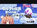 【美少女ゲーム声優実況】ゼルダの伝説〜夢をみる島〜プレイしてみるもん!Part1