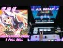 【手元動画】全力ハッピーライフ (MASTER) 理論値 ALL CRITICAL BREAK & FULL BELL【#オンゲキ】