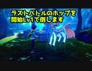 【ゆっくり】ポケモン剣盾 ホップを開始Lv1で倒す