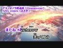 【ニコカラ】アスノヨゾラ哨戒班 ASG REMIX【off vocal】