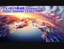 【ニコカラ】アスノヨゾラ哨戒班 ピアノアレンジ【off vocal】