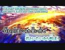 【ニコカラ】アスノヨゾラ哨戒班 ЯIAIR's Electro Mix【off vocal】