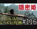【字幕】スカイリム 隠密姫の のんびりレベル上げの旅 Part116