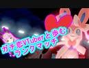 【ポケモン剣盾】ガチ恋VTuberと歩むランクマッチ#1【宇森ひなこ】