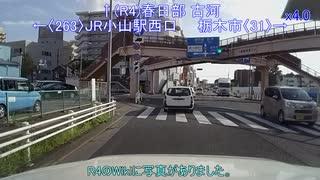 【車載動画】国道4号part27+V