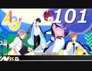 【実況】 #101 A3!ストーリー冬組【もう一度ここから。】