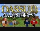 【Minecraft】Dassu島 超過酷な無人島生活 Part1