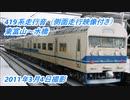 【やや懐かしい?走行音】JR西日本419系 北陸本線 東富山~水橋(2011.3.4)【食パン電車】