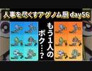 【ポケモンUSUM】人事を尽くすアグノム厨-day56-【もう一人の…ボク…?】