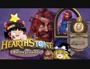 【Hearthstone】ゆっくりがバトルグラウンドのさらに先にある物を目指して!Part5【地獄のジョージ編】