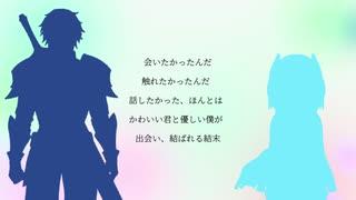 【アルス・アルマル/エクス・アルビオ】おおかみは赤ずきんに恋をした【にじさんじ人力】