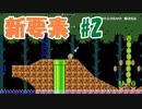 【実況】マリオメーカー2 アプデの新要素を楽しむ part2