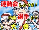 【MUGEN】運動会しようぜ!お前選手な!大会13(終)