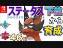 【ポケモン剣盾】ステータス下位から育成2 フォクスライ 【46位~】