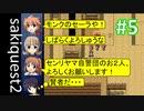 sakiquest2 #5:咲RPGを「咲-saki-」好きが阿知賀編の話をしながらゆっくり実況(初見プレイ)