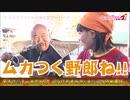 【ドラゴンボール芸人】まろに☆え~るTV GT 其之五十七~五十八【栃木】