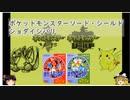 【ポケモン剣盾】ゆっくり が ショダイシバリ で ランクせん に いどむようだ ! part1