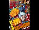 【週間】ジャンプ批評会【2020-01号】
