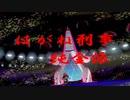 【ポケモン剣盾】はがね刑事純金派 第一話【対戦動画】画面サイズ修正ver