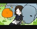 【RimWorld】たいよう果樹園 第二十話【オリキャラ】