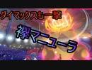 【ポケモン対戦】毎日トリルパ!ダイマックスバンギラスも一撃!?カウンターマニューラ!!#13【ポケットモンスターソード・シールド】