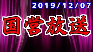 【録画放送】第175回国営放送