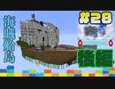 海賊島後編【Minecraft】露出縛りで超鬼畜な空の島々を、完全攻略目指す!【The Unusual Skyblock】#28-3